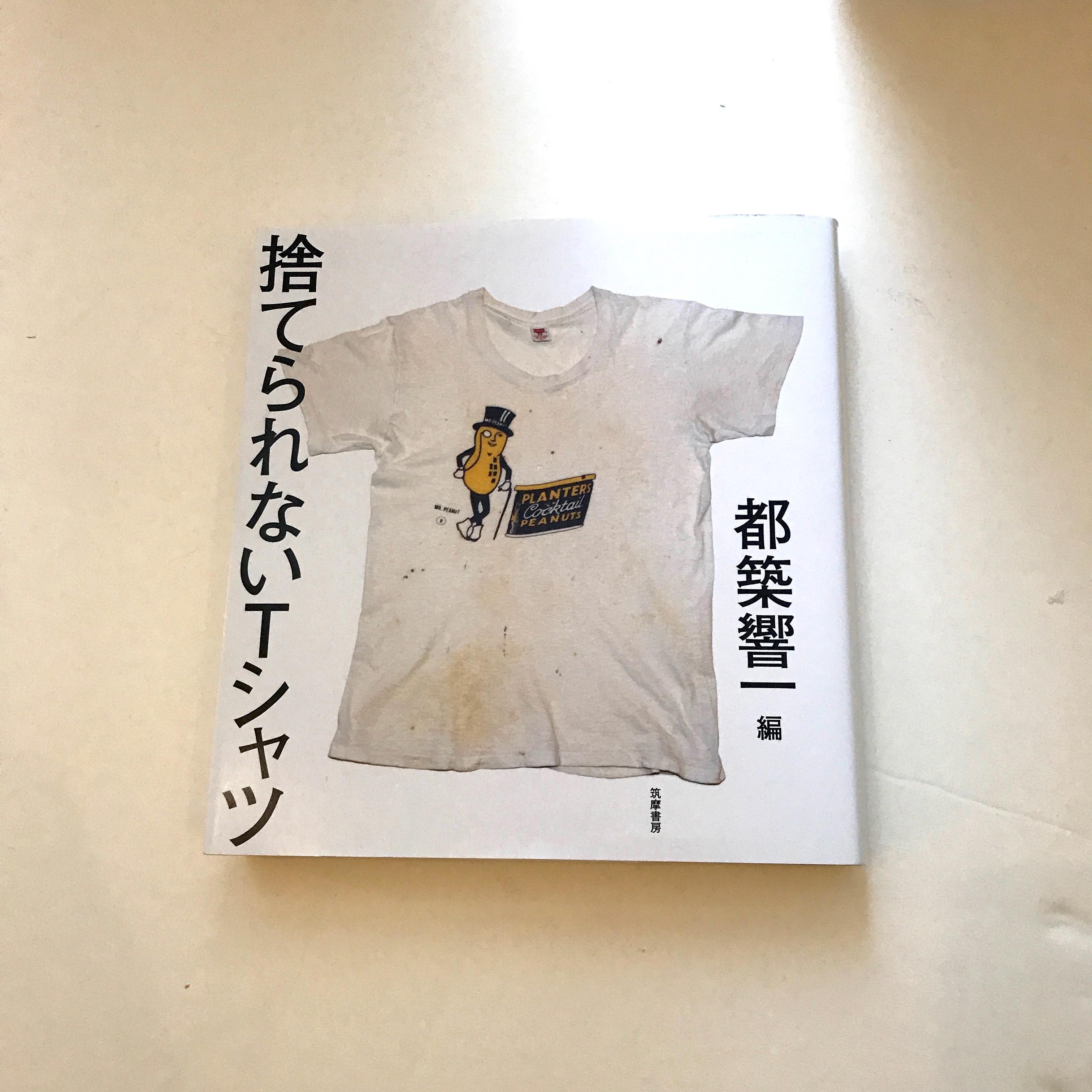 個人的「捨てられないTシャツ」。