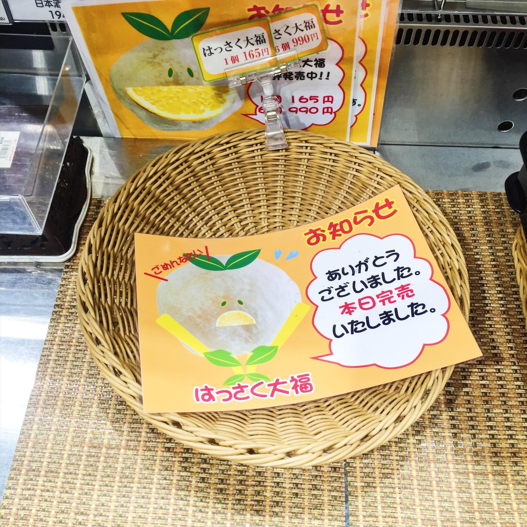 広島のはっさく大福が簡単には買えない件。