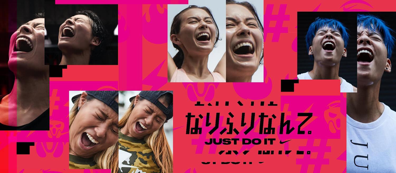 ナイキが最新キャンペーンフィルムで伝えるメッセージは、「なりふりなんて気にするな!」