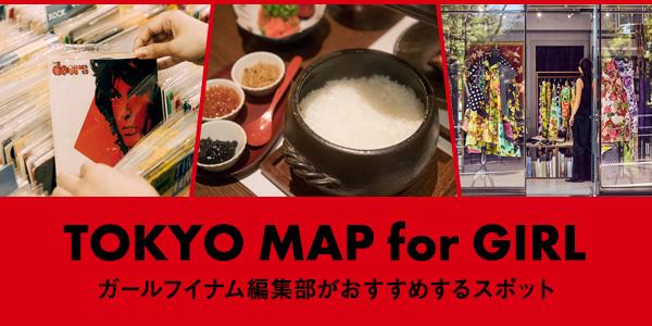 TOKYO MAP for GIRL