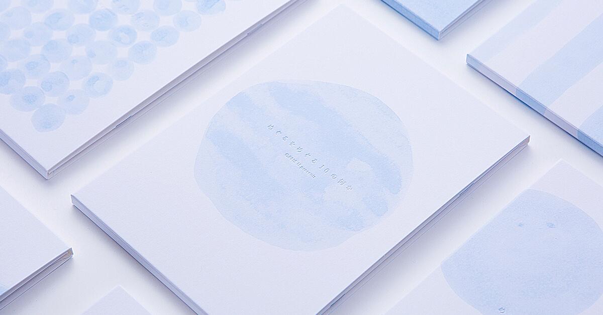 化粧品をテーマにした文学作品集『めぐるをめぐる 10の何か』が「ORBIS BOOK TRUNK」で無料配布されます。