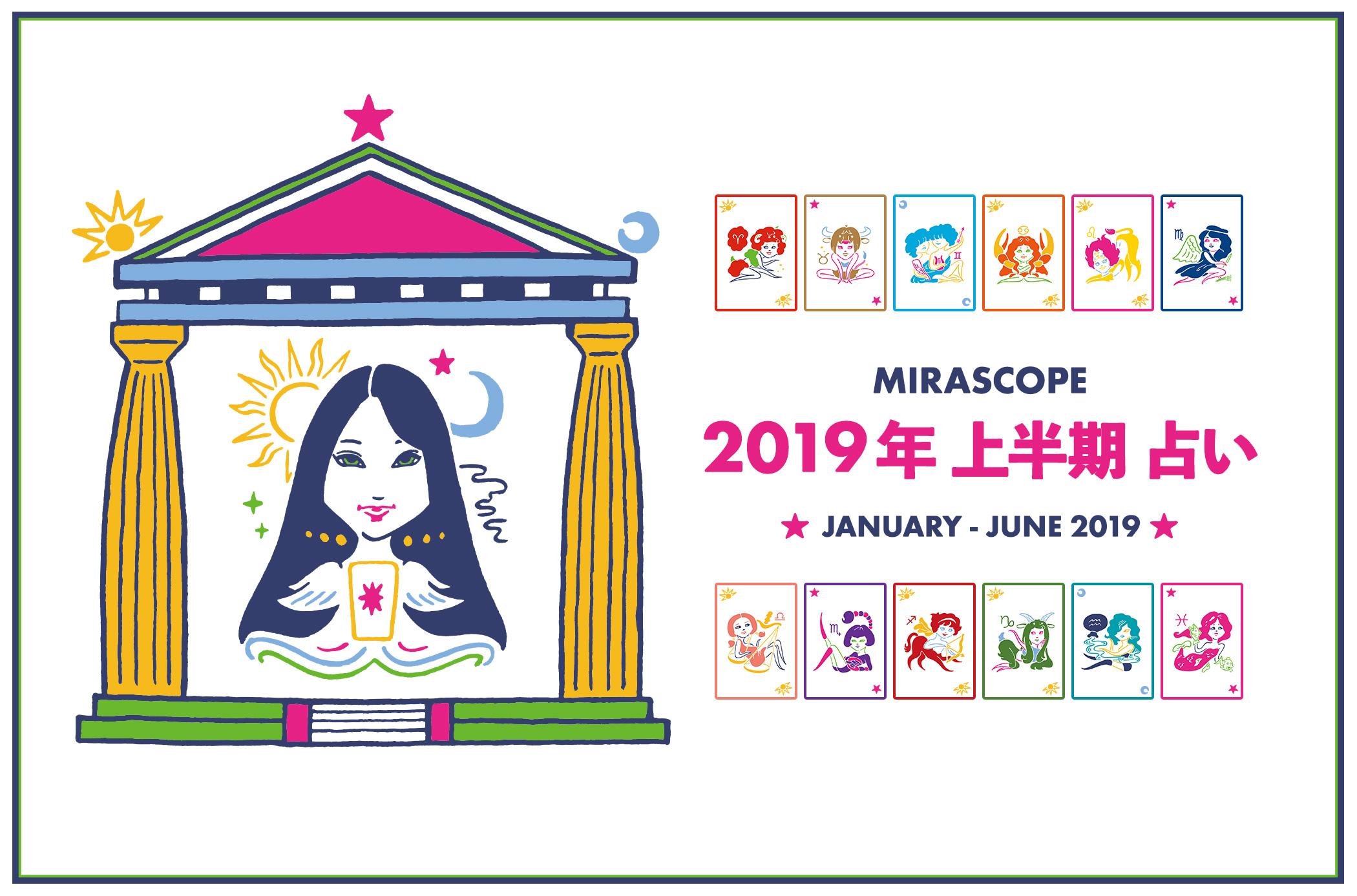 2019年上半期のあなたの運勢は?恋愛運から金運まで!幸せを呼ぶミラ先生の12星座占い。