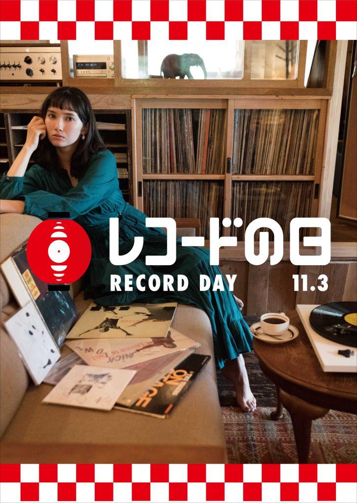 今週末の11/3(土)は「レコードの日」。どれだけ買うか!?