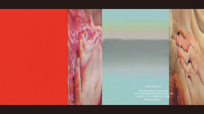 コトリフィルムの10年間を振り返るアーカイブ展『Qotorinicle』が開催。