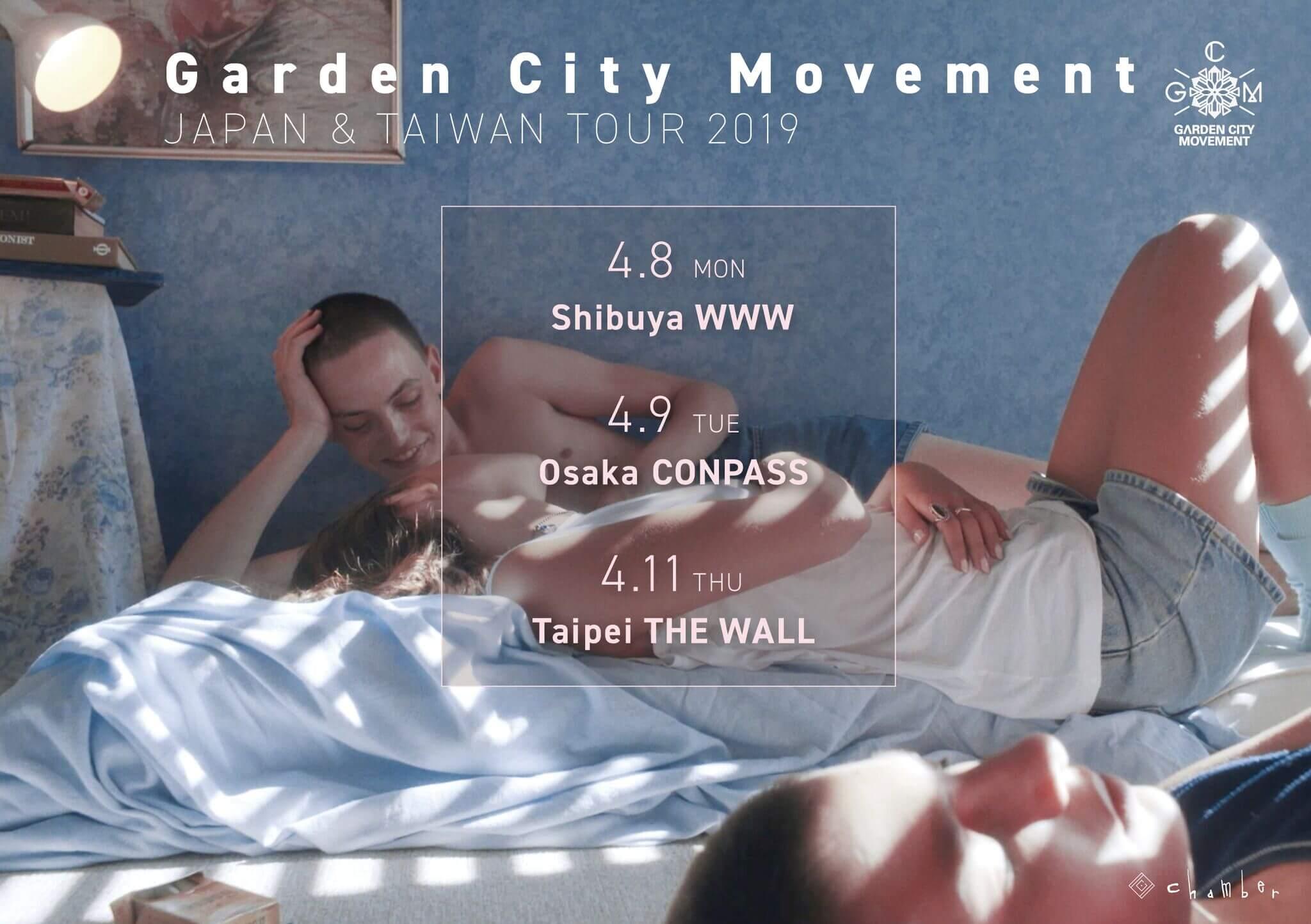 イスラエルのエレクトロポップバンド、Garden City Movementが初来日!