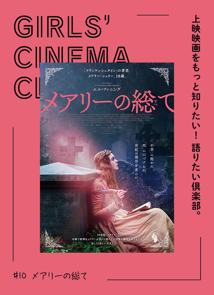 上映映画をもっと知りたい! 語りたい倶楽部。#10『メアリーの総て』