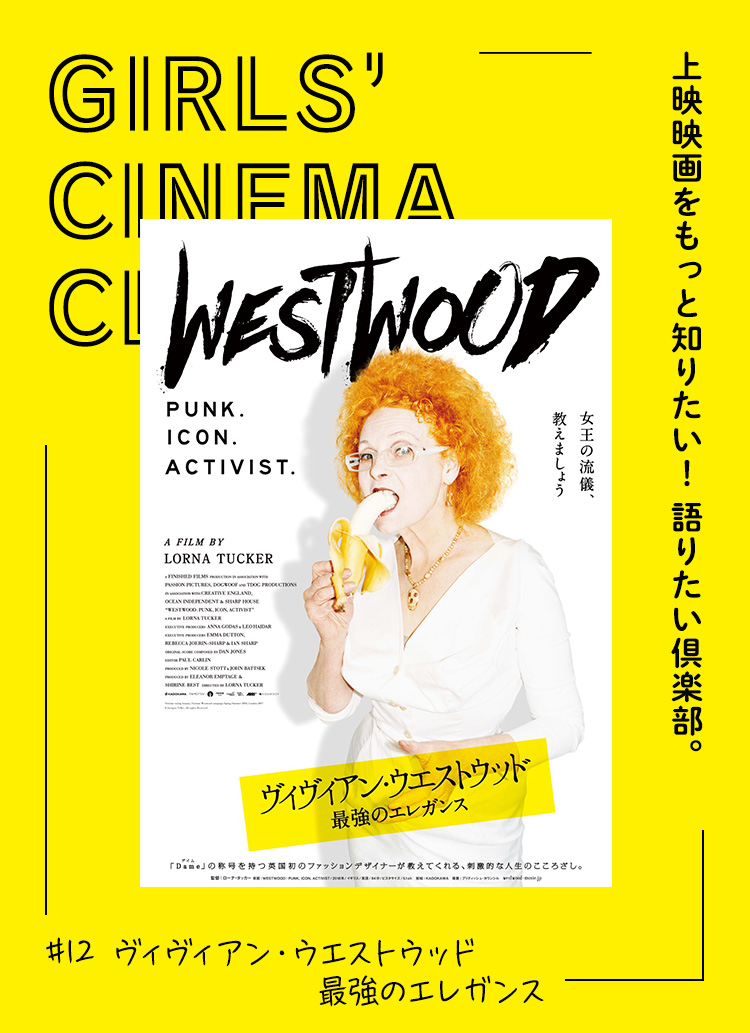 上映映画をもっと知りたい! 語りたい倶楽部。#12『ヴィヴィアン・ウエストウッド 最強のエレガンス』