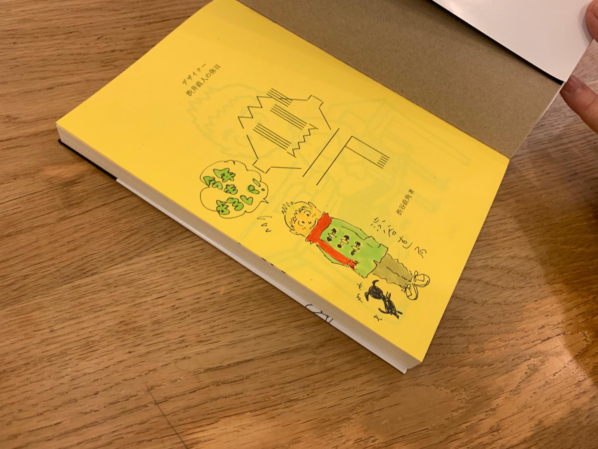 木ドラ25「デザイナー渋井直人の休日」裏話を原作者・渋谷直角さんに聞いてみた!