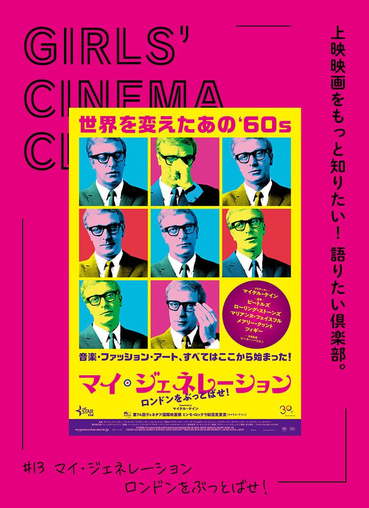 上映映画をもっと知りたい! 語りたい倶楽部。#13『マイ・ジェネレーション ロンドンをぶっとばせ!』