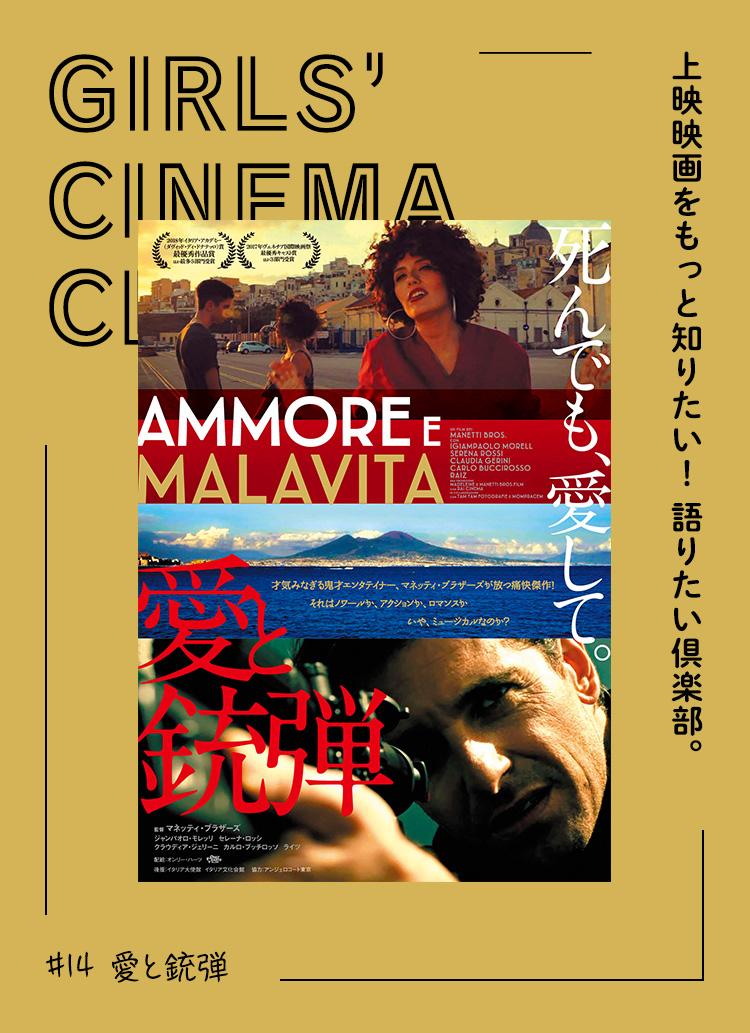 上映映画をもっと知りたい! 語りたい倶楽部。#14『愛と銃弾』