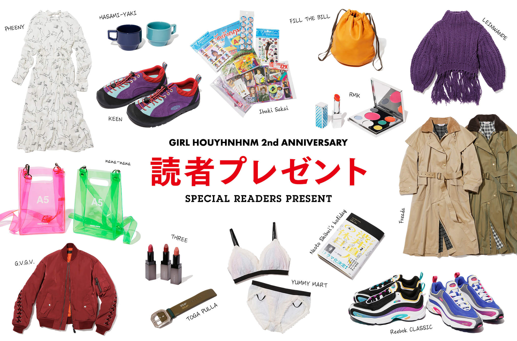 ガールフイナム2周年記念! 特大読者プレゼントを開催!