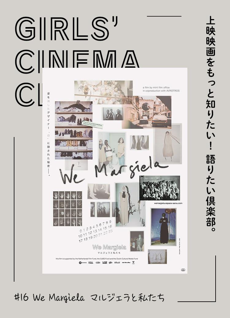 上映映画をもっと知りたい! 語りたい倶楽部。#16『We Margiela マルジェラと私たち』