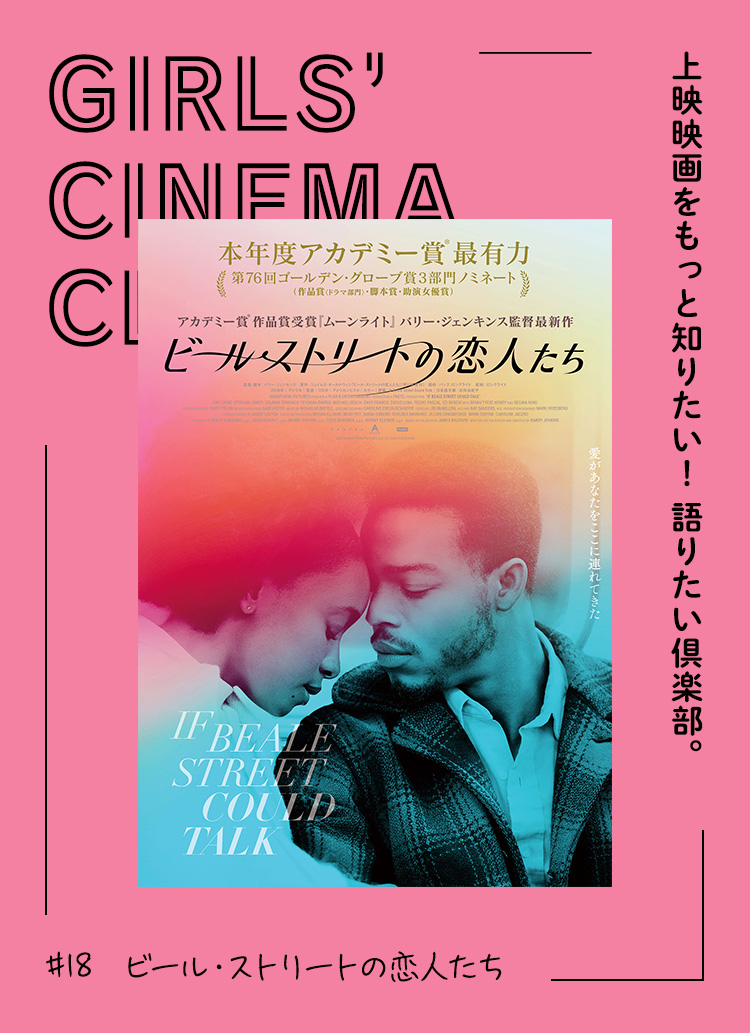 上映映画をもっと知りたい! 語りたい倶楽部。#18『ビール・ストリートの恋人たち』