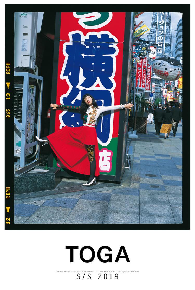 TOGAの新シーズン幕開けを盛大に祝うイベントが大阪で開催されます。