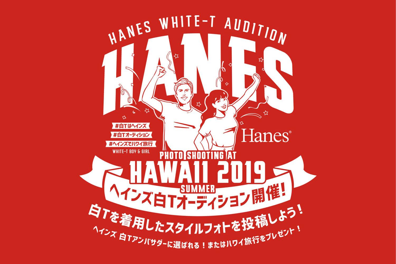 SNSに白T姿をあげるだけで、ヘインズのアンバサダーになってハワイに行けちゃうかも!