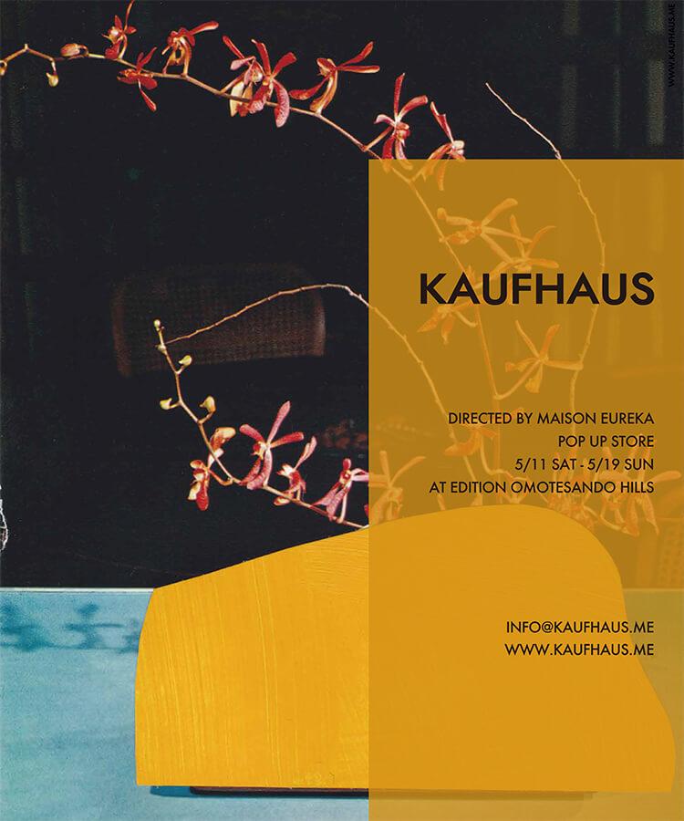 """メゾン エウレカによる架空のデパート""""KAUFHAUS""""が再び出現。次は表参道です!"""