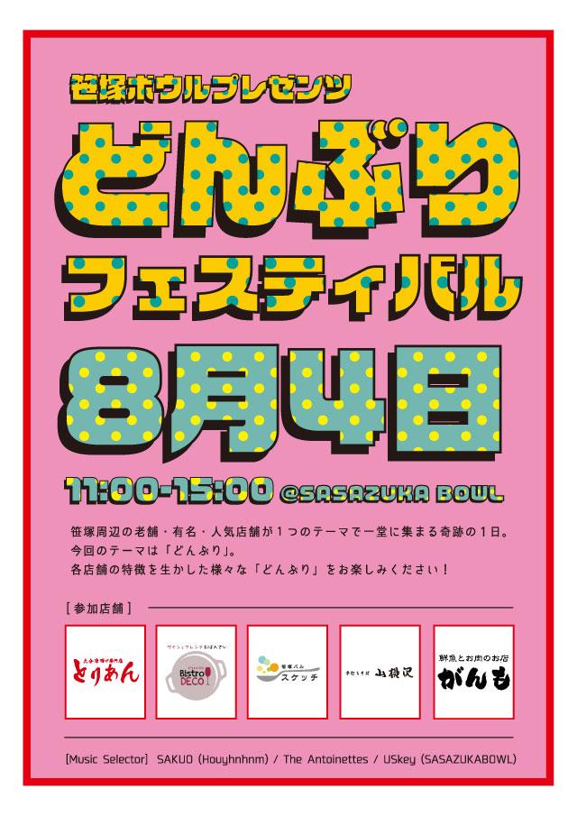 ボウリング場でどんぶりを堪能! 「笹塚ボウル」で一風変わったフェスが開催されます。