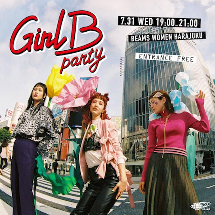 """""""かわいいだけじゃない""""個性あふれるガールズナイト! 7月31日はBEAMSの『GIRL B Party』へ。"""
