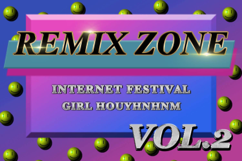 フェス気分を引きずりたくもなる今日この頃。REMIX ZONEで妄想フェスしてみました!