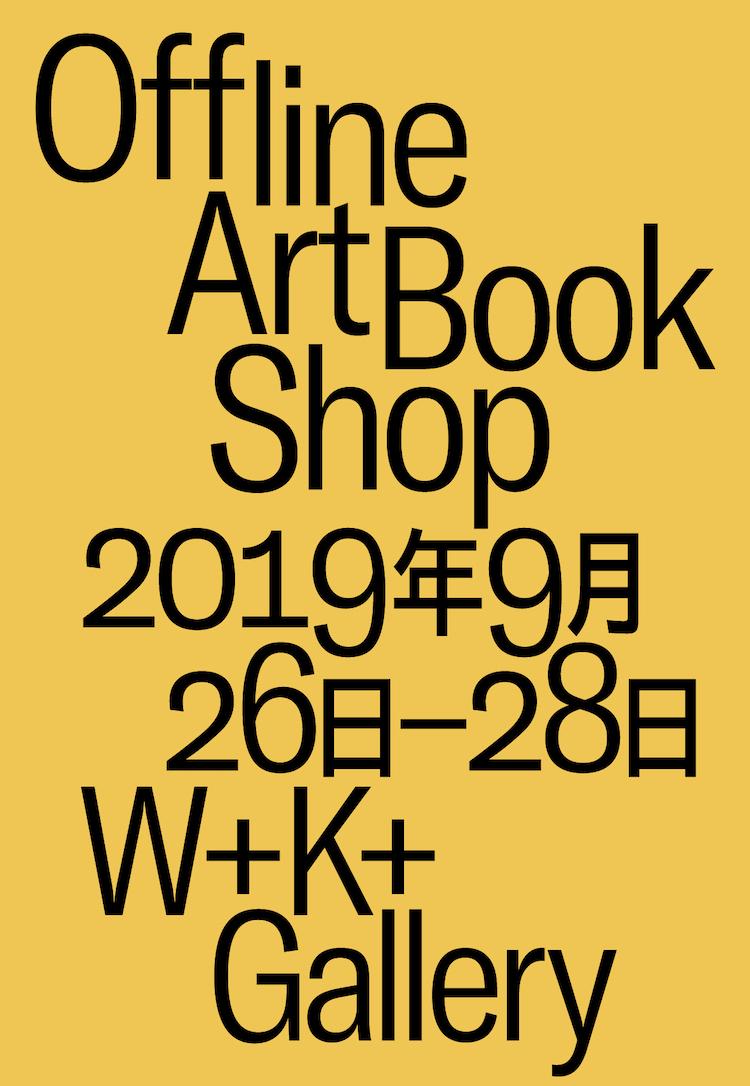 欲しい本に出会えるOffline Art Book Shop in Tokyoは本日から!