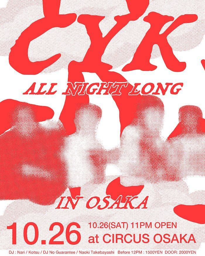 CYKのパーティ新情報。大阪にいる方はマストチェック!