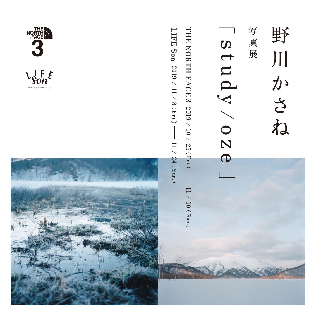 自然の魅力を知り尽くす写真家、野川かさねが写真展を開催! 2つの会場でスペシャルな特典をゲットしよう。