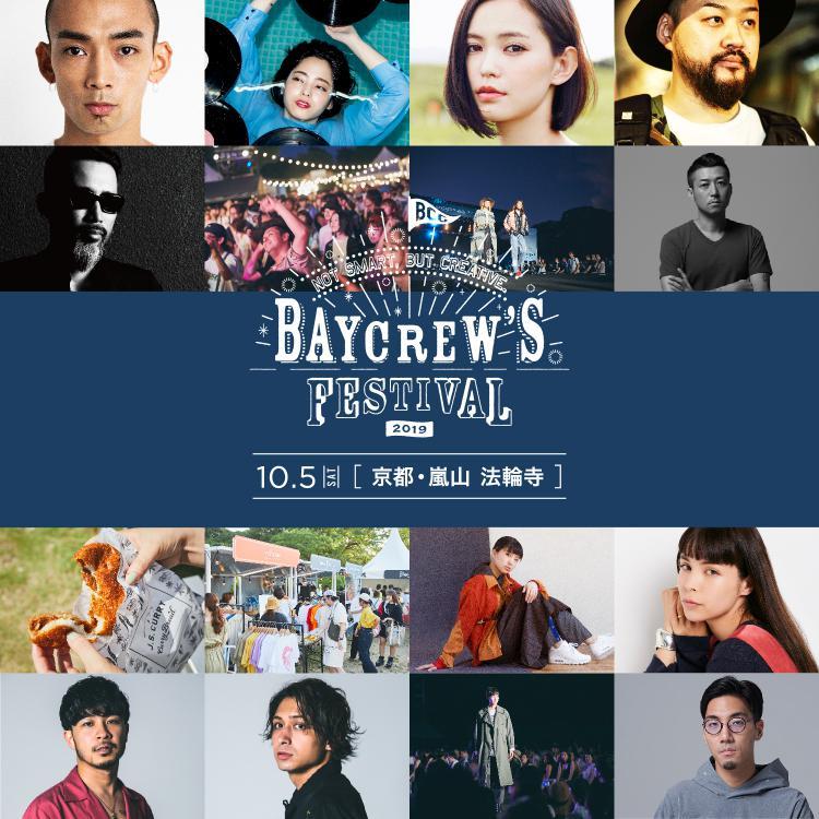 全国4都市を回るベイクルーズ  フェス。第2弾は京都のお寺でファッションをテーマに開催されます!