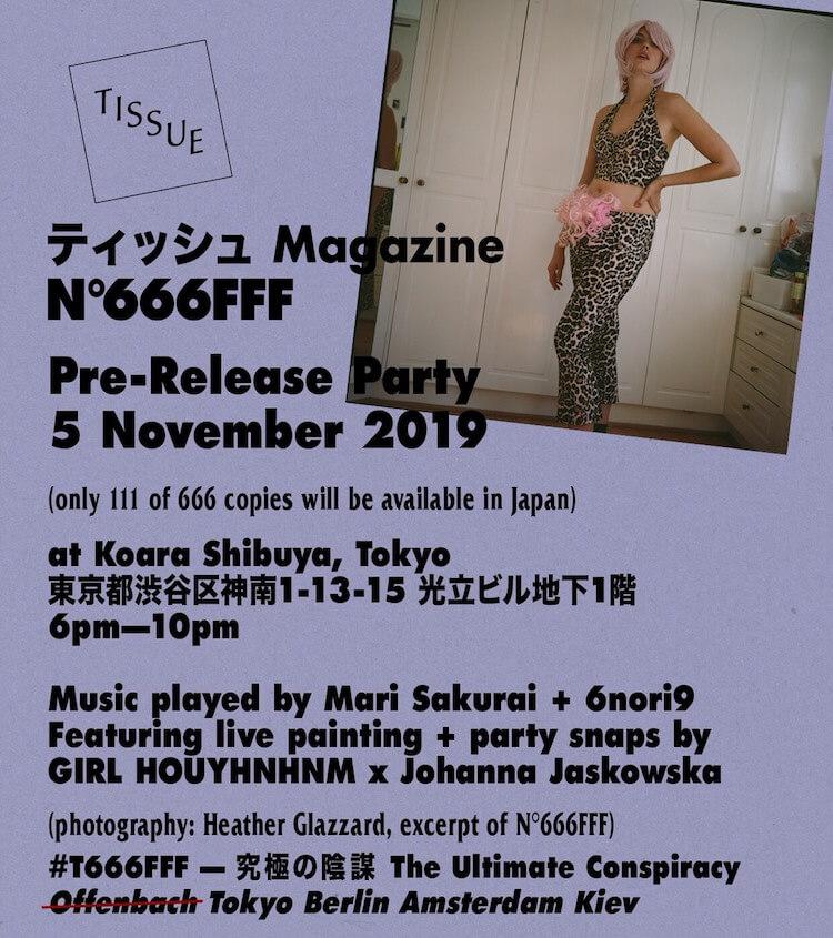 TISSUE Magazineが5年ぶりに発売! 明日はイベントも開催されます!