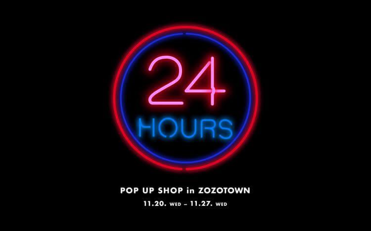 今日から! ZOZOTOWNが24時間限定でアイテムを販売。DEPTやnana-nanaなど人気ショップとスペシャルコラボ。