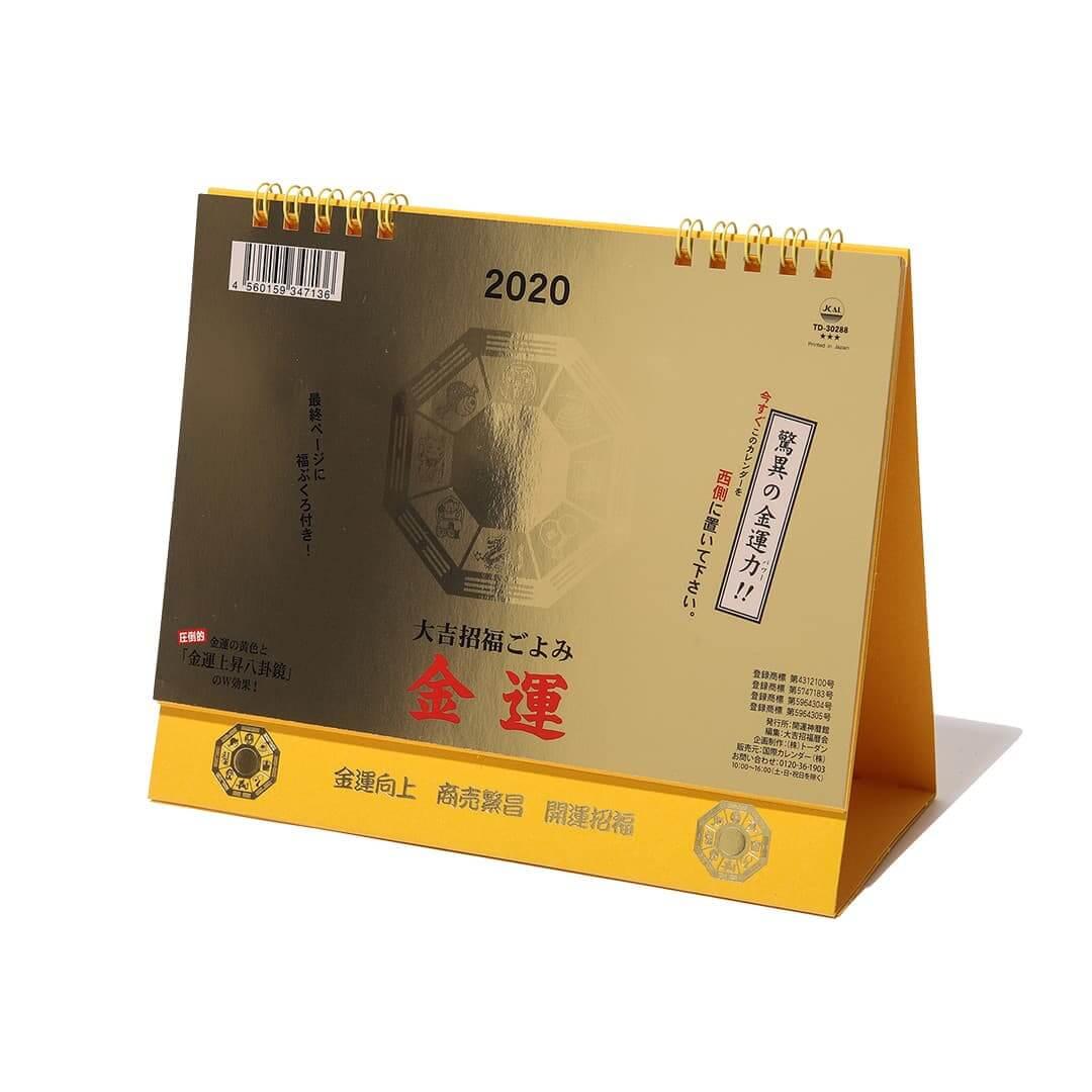 トーダンの金運カレンダー