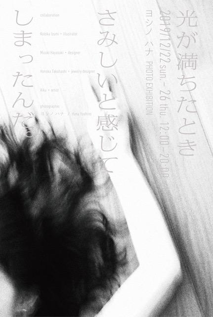 注目の写真家、ヨシノハナのこれまでを辿る。過去5年間のモノクロ写真を集めた展示が開催されます。