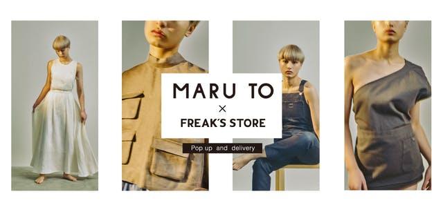 タフで、動きやすくて、女性らしい服。大人のためのワークウェアがMARU TO × FREAK'S STOREのコラボで誕生!