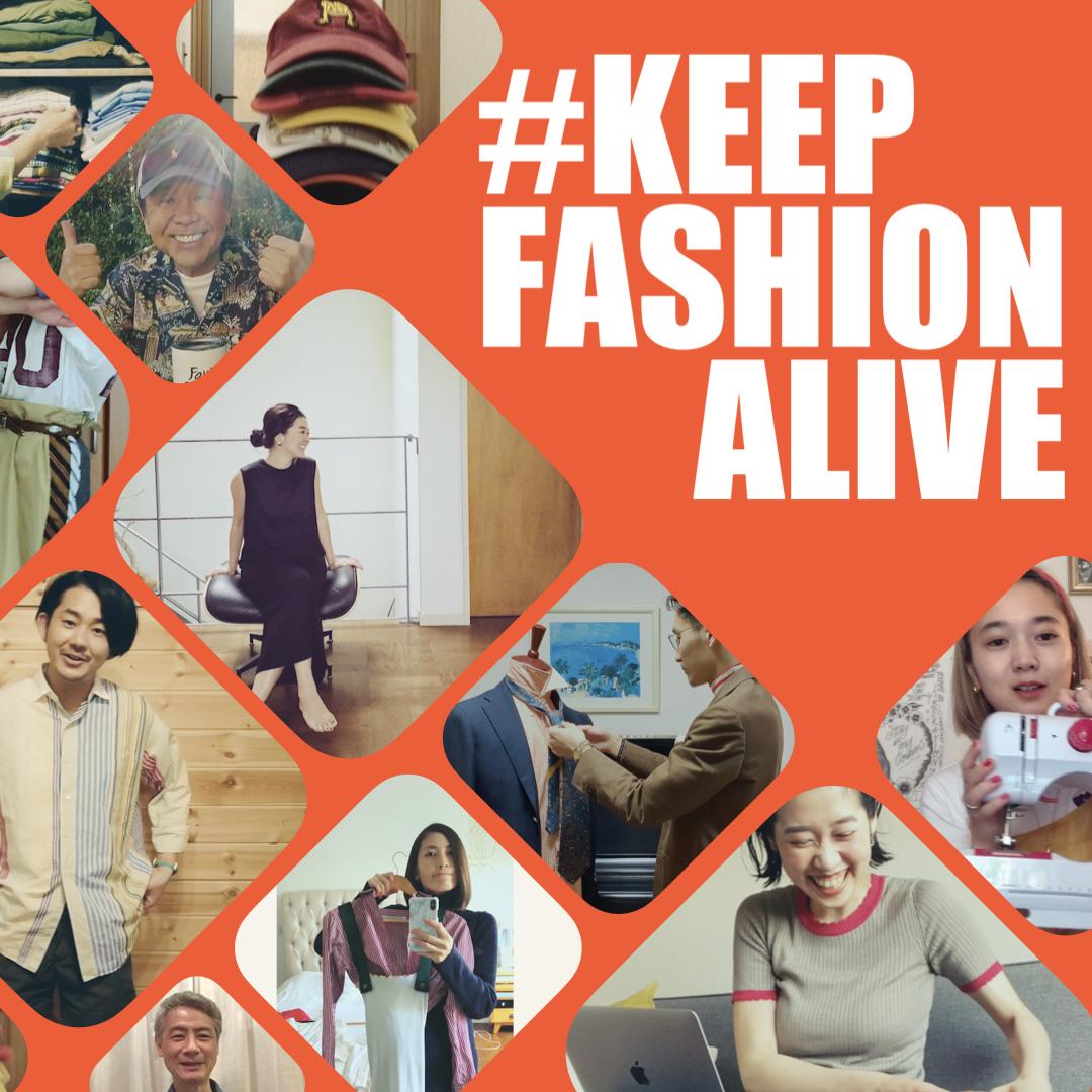 いまこそ考えたいファッションのエネルギー。ビームスが「#KEEP FASHION ALIVE」プロジェクトを始動させました!