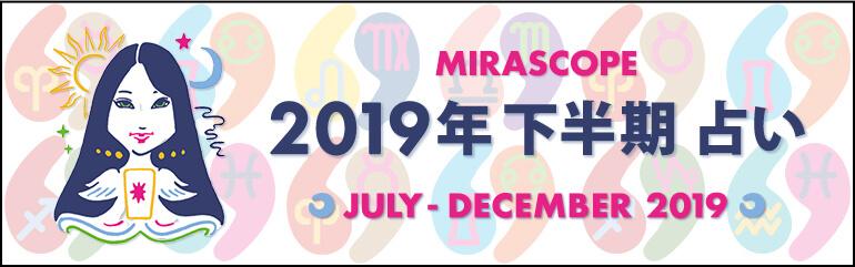 2019年下半期のあなたの運勢は? 恋愛運から金運まで総まとめ。ミラ先生の12星座占いで開運招福!