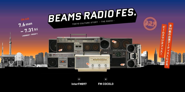 ビームスが始動するラジオ企画「BEAMS RADIO FES」は今夜から! 初回ゲストはCHAI。