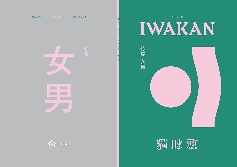 """10月15日創刊! 雑誌『IWAKAN』が世に問いかける""""違和感""""。"""