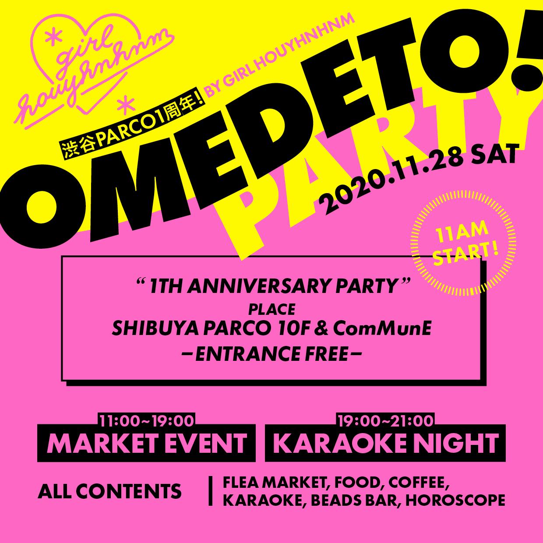 ガールフイナムが渋谷PARCO一周年を祝うOMEDETO!PARTYを開催!