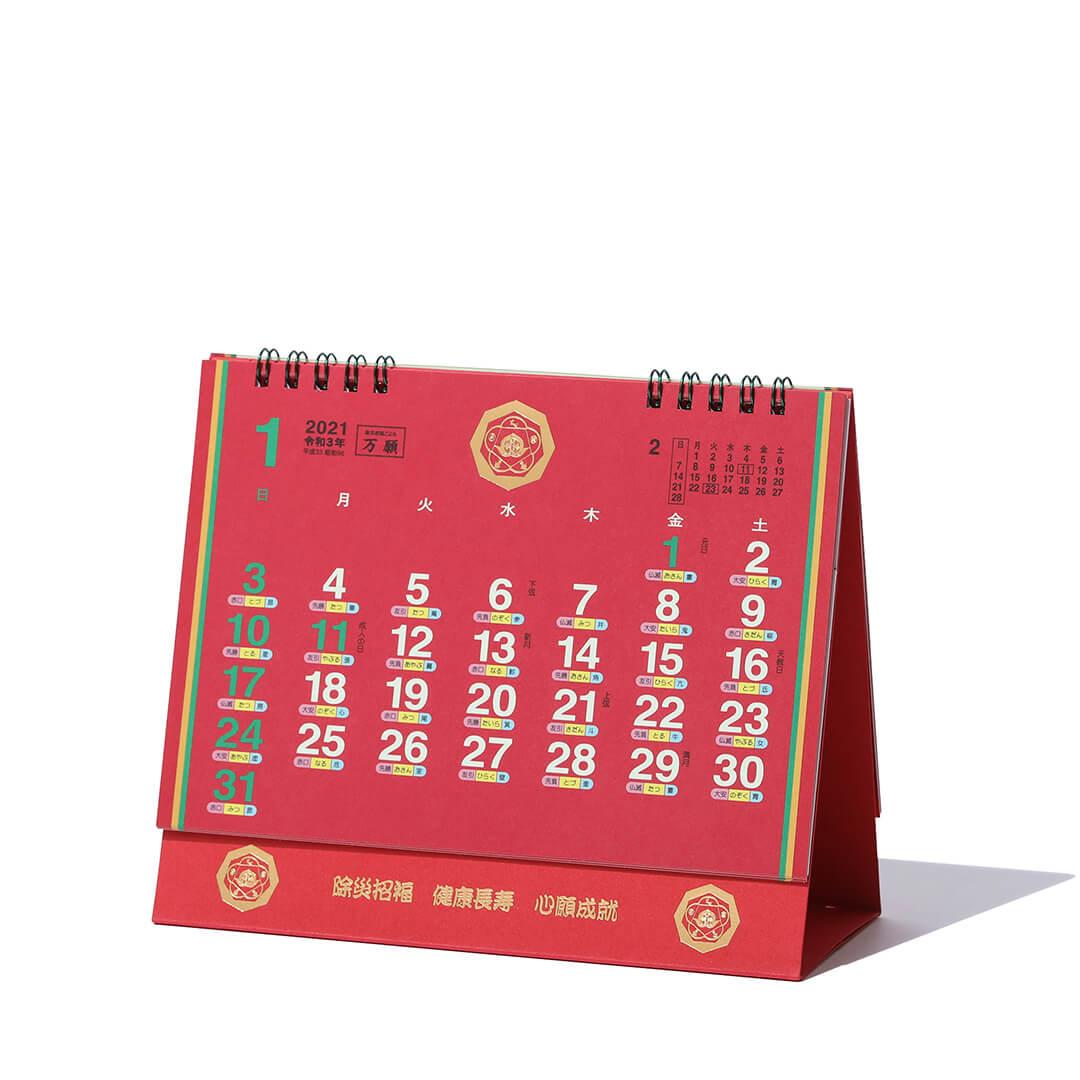 トーダンの万願カレンダー