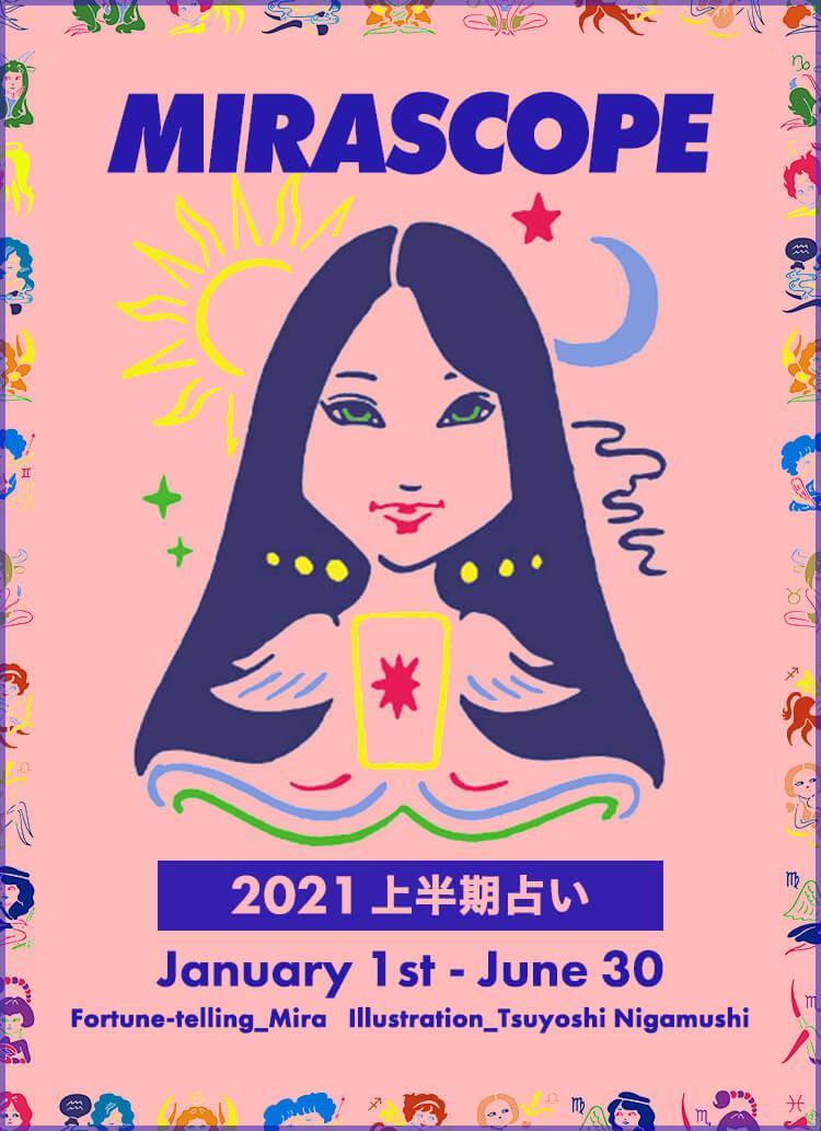 2021年上半期のあなたの運勢は?恋愛運から金運まで。ミラ先生の12星座占いで、風の時代の波に乗る!