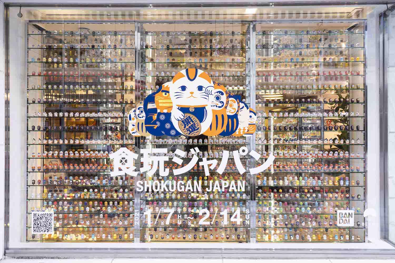 純粋無垢な物欲が蘇る! 異色のコラボプロジェクト「食玩ジャパン」が気になるー!