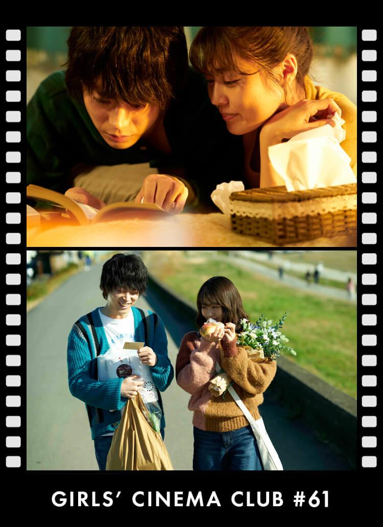 上映映画をもっと知りたい! 語りたい倶楽部。#61『花束みたいな恋をした』