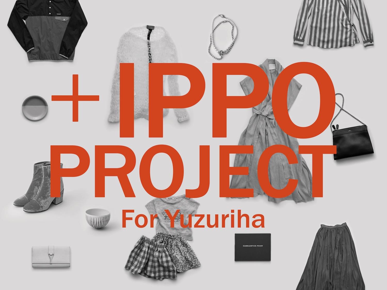 ファッションの持つポジティブな力で未来を切り拓く新プロジェクトが始動! 「ドネーションバザー」とは?