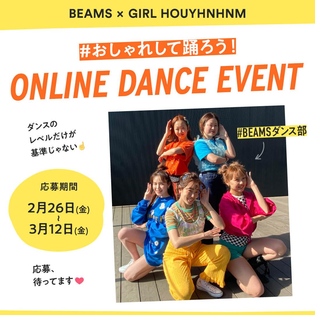 思いっきりおしゃれして踊りたい!オンライン・ダンスイベント開催。