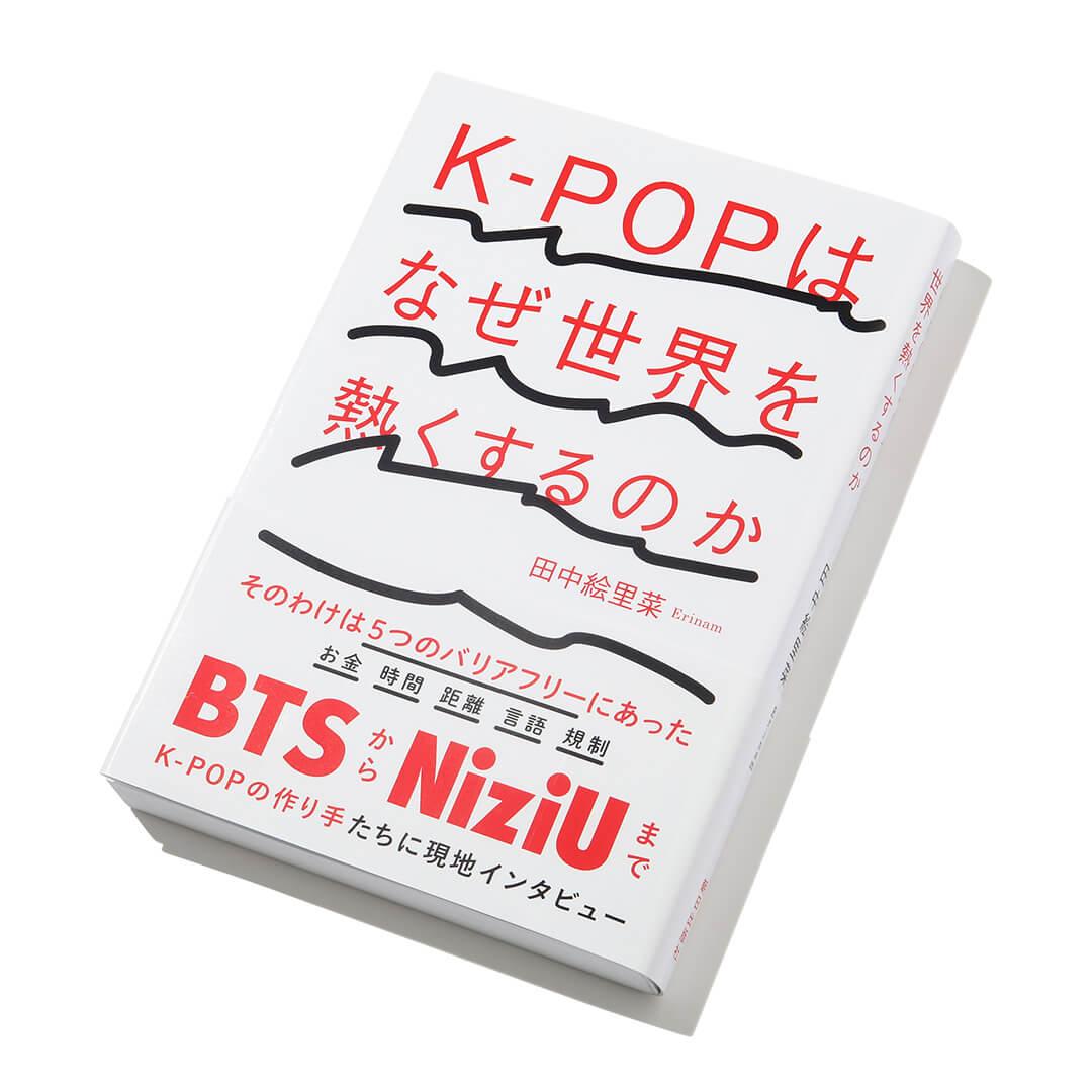 K-POPはなぜ世界を熱くするのか
