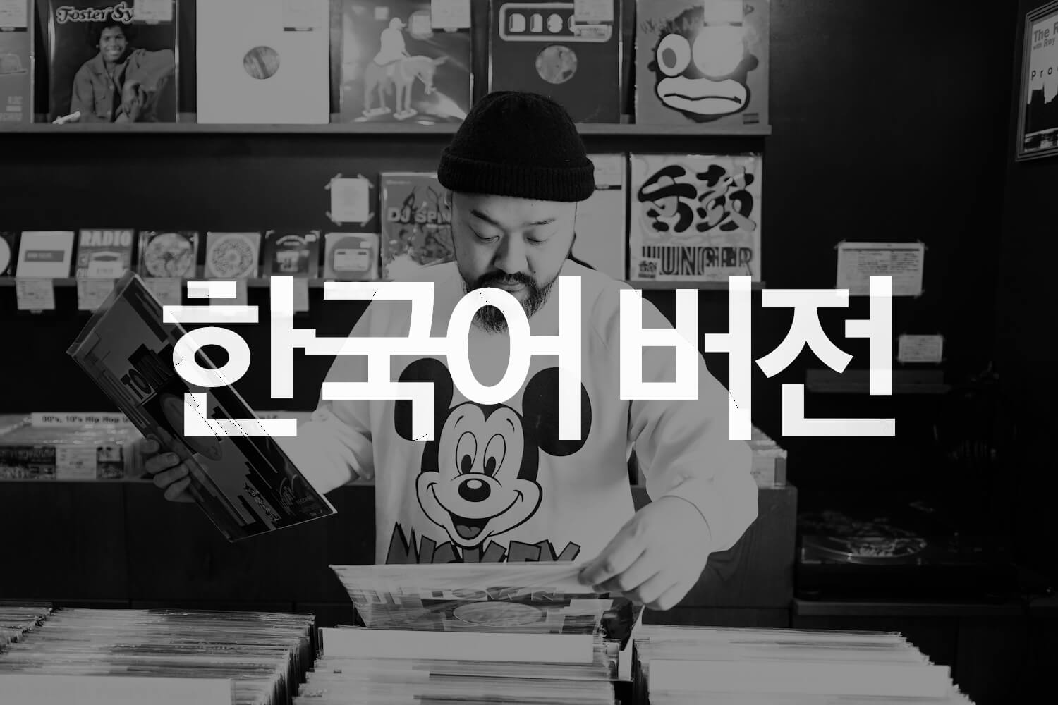 Talk About The Dope Sounds. #03 grooveman Spotの日日是好メロディ。韓国語Ver.