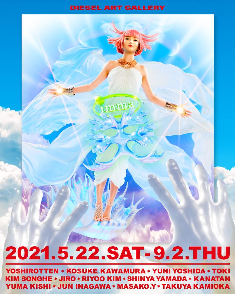バーチャルと向き合う「天国」。グループ展『imma天』がDIESEL ART GALLERで開催。