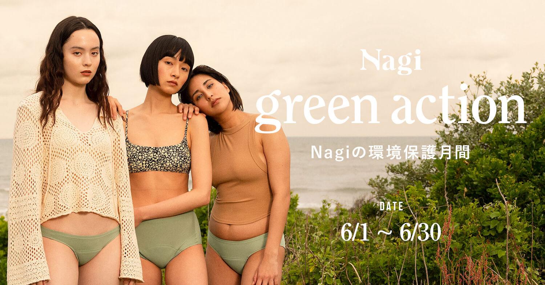 グリーンのショーツでサステナブルに取り組む。Nagi green actionがはじまりました。