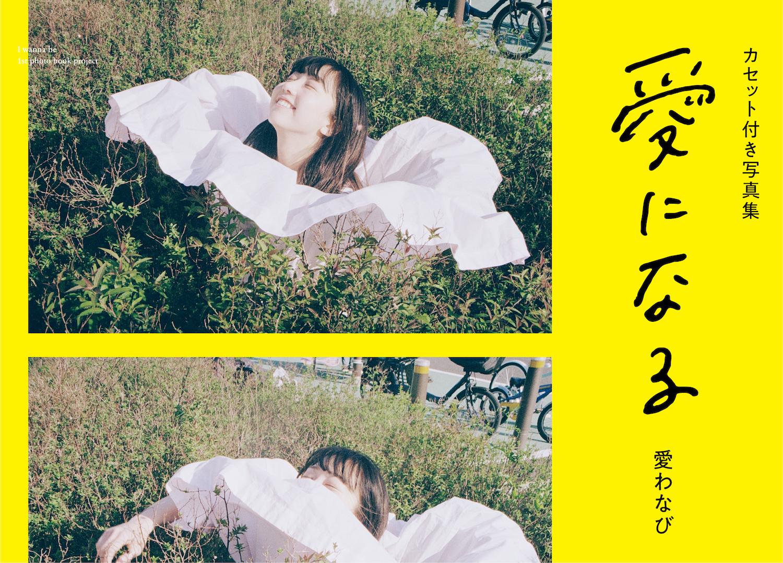 女優・クリエイターとして活躍する愛わなびによるカセット付き写真集の制作プロジェクトが発足!