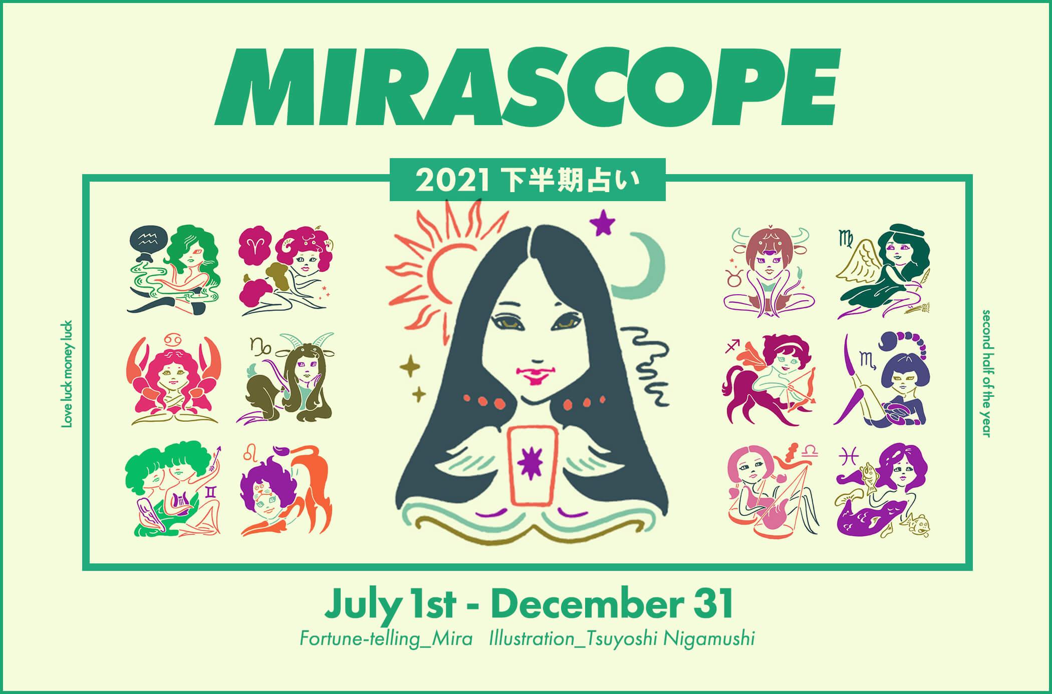 2021年下半期のあなたの運勢は?恋愛運から金運まで。ミラ先生の12星座占いで幸運をキャッチ!