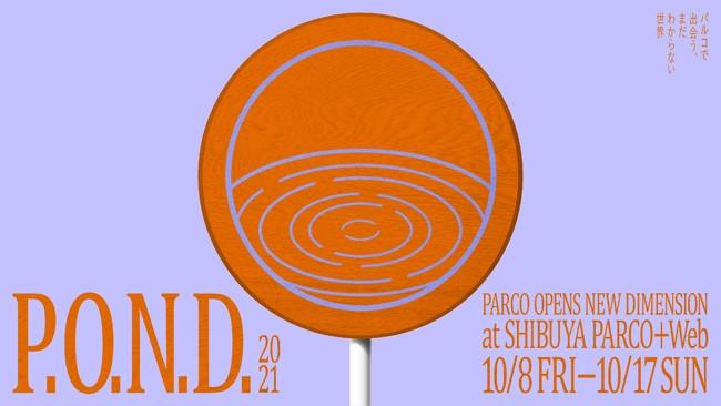 10月9日はラランド・サーヤと約一年ぶりのライブ配信! パルコのカルチャーフェスティバル「P.O.N.D.」に参加します。
